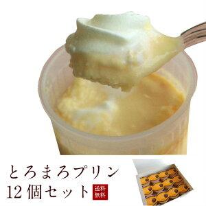 送料無料「 とろまろプリン12個セット」洋菓子 スイーツ 詰合せ ギフト 冷凍 お菓子 食べ物 食品 七五三 お歳暮 御歳暮