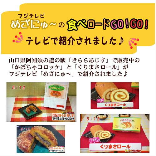 山口県産かぼちゃの和風ロールケーキ「くりまさロール」1本【15cm】