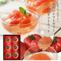 「垢田のトマトゼリー」6個ギフトセットプレゼントおみやげお持たせ内祝いお供え贈り物帰省土産