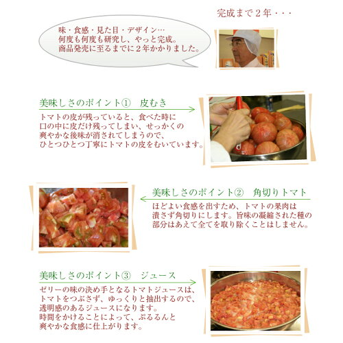 「垢田のトマトゼリー」12個ギフトセット山口下関ブランド認定品おみやげ