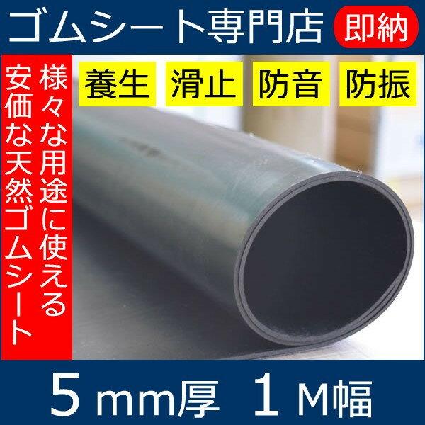 現場養生、防音、防振、緩衝、滑り止めなどにオススメ 天然ゴムシート(ゴムマット)厚さ5ミリ×幅1M×長さ1M20CM(黒)