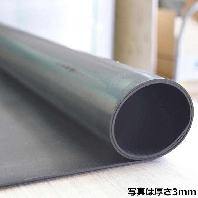 現場養生、防音、防振、緩衝、滑り止めなどにオススメ 天然ゴムシート(ゴムマット)厚さ2ミリ×幅1M×長さ1M(黒)