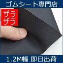 合成ゴムシート(両面エンボス加工あり)厚さ2ミリ×幅1.2M×1.4M(黒)
