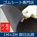 【一式価格】リサイクルゴムシート(片面イボ付き・黒) 5mm×1000mm×2000mm(10-15φ)35枚、ジョイントテープ 1.8m…