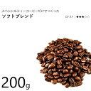 コーヒー豆 ソフトブレンド 200g ブラジル/コロンビア/エチオピア(モカ) あす楽