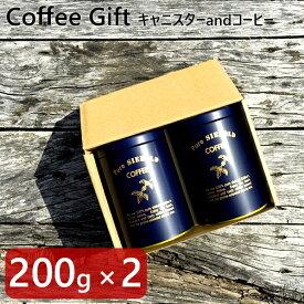 コーヒーギフト セット 保存容器 400g(200g×2缶) 缶入り 北海道 お取り寄せ