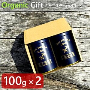 オーガニック コーヒーギフトセット 保存容器 200g(100g×2缶) 缶入り 北海道 お取り寄せ
