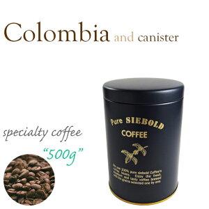 保存容器 スペシャルティコーヒー豆 サントゥアリオ ブルボン(コロンビア) 500g(250g×2) あす楽