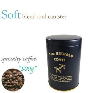保存容器 コーヒー豆 ソフトブレンド 500g(250g×2) ブラジル/コロンビア/エチオピア(モカ) 送料無料 あす楽