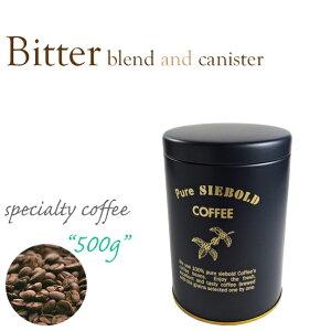 保存容器 コーヒー豆 ビターブレンド 500g(250g×2) ブラジル/コロンビア/インドネシア(マンデリン) あす楽