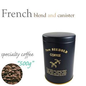 保存容器 コーヒー豆 フレンチブレンド(深煎り) 500g(250g×2) ブラジル/コロンビア/エチオピア(モカ) あす楽