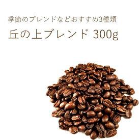 丘の上珈琲のコーヒー飲み比べセット 100g×3