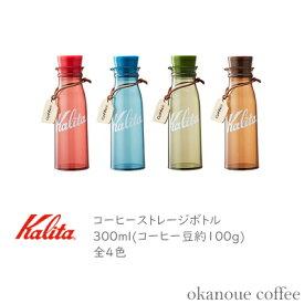 コーヒーストレージボトル 全4色 300ml カリタ 保存容器