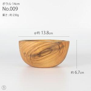 アルテレニョ ボウル 14cm No.009 オリーブ 木製 ボウル サラダボウル ウッドボウル