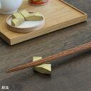 FUTAGAMI 箸置き 結晶