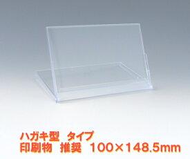 カレンダーケース(ハガキ型) 200個  国内製