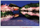 メタリックカレンダー 古都春宴・京都東山[アルミ] FU33  1部