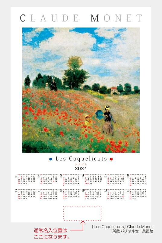 不織布カレンダー 名画/ルノワール・テラスにて FU8  1部