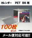 OPP袋(カレンダーケース B6サイズ用) 100枚セット 1枚5.4円