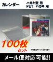 OPP袋(カレンダーケース ハガキ型用) 100枚セット 1枚5円