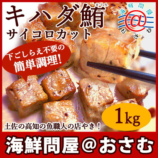下ごしらえ不要の簡単調理!キハタマグロサイコロカット1kg