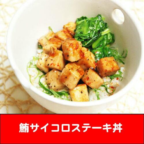 マグロサイコロ丼
