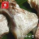 真鯛 かま 送料無料 脂がのってて美味し〜い!海援鯛「真鯛のかま」4〜8個入