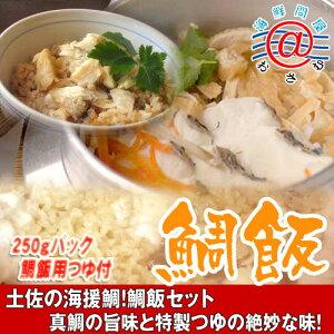 鯛飯 海援鯛 ご飯 たれ レシピ 子供 人気 簡単 おいしい 母の日 父の日 お祝い 料亭 アレンジ 送料無料 鯛 鯛めし 送料無料 !鯛めしセット タレ付き 鯛メシ たいめし