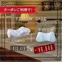 AS快眠枕2(いびき防止枕2)とライトサックスカバーのセット!※沖縄・一部離島は送料無料対象外