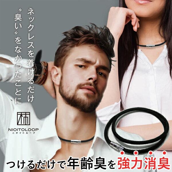 加齢臭 臭い ネックレス 送料無料 ニオイトループ 匂い 対策 メンズ レディース 消臭