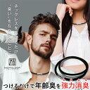 【予約商品】加齢臭 臭い ネックレス 送料無料 ニオイトループ 匂い 対策 メンズ レディース 消臭
