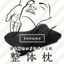 整体枕 RAKUNA 肩 首 整体 枕 解消 解消グッズ マッサージ 高さ調整 横寝 快眠 まくら 低い 整体法 施術用 ストレート…