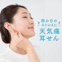 天気痛耳せん 天気による違和感対策世界一受けたい授業 佐藤先生 お勧め 耳栓 睡眠 頭の痛み 耳せん 耳セン みみせん …