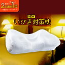 枕 いびき防止 快眠枕2 快眠枕 スージー SS快眠枕 いびき いびき枕 枕カバー まくら 安眠枕 洗える タオル地 ストレー…