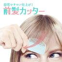 kiru kuru キルクル 前髪 セルフ カッター ハサミ カット ヘアーセット セルフカット 前髪用 簡単 すきバサミ コーム …