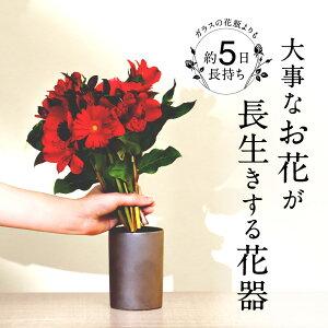 【時間を止めるフラワーベース Karen】 花 花瓶 花器 炭素 瓦製 枯れる 枯れない 清潔 備長炭 和 洋 お仏壇 キッチン プレゼント 送料無料