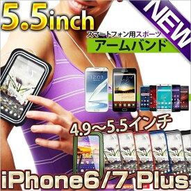 送料無料【メール便】iPhone7Plus アイフォン6Plus アームバンドアームバンドケース アームバンド スポーツポーチ スポーツジョギングランニングケース