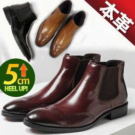 送料無料【身長5cmUP】ブーツ メンズ ウィングチップ サイドゴア メダリオン ブラック ブラウン ライトブラウン