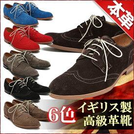 【残り1足!激安セール】本革 スエード レザー ローカットウィングチップ ダービー メンズ(男性用) 全6色靴 シューズ 短靴 スウェード メンズ ウィングチップ