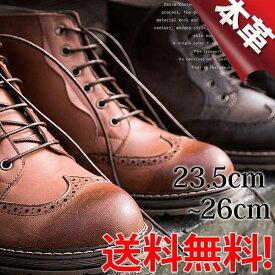 【身長4.5cmUP】ブーツ メンズ ウィングチップ ブラウン ダークブラウン 本革 おしゃれ 人気