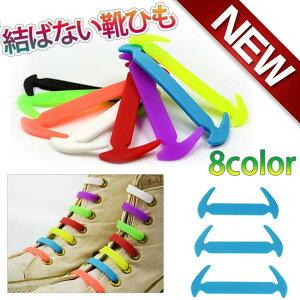 送料無料【メール便】結ばない シリコン 靴ひも 男女兼用 シューレース 伸縮性のあるシリコン素材 1セット12本 全8色