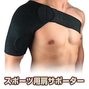 肩サポーター 肩 関節 固定 サポーター ベルト脱臼 五十肩 痛み 軽減 保温 加圧 スポーツ テープ式 左右兼用 送料無料 メール便