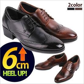 【6cm 身長UP】ビジネスシューズ ウィングチップ ビジネス シューズメンズ シークレットシューズ メンズシークレット ビジネスシューズ メンズ ヒールアップ 靴