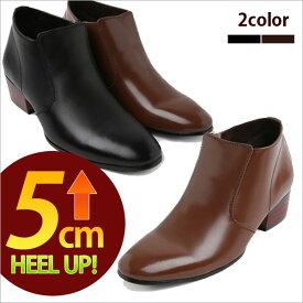 【5.0cm 身長UP】ブーツ メンズ ブーツ カジュアルシューズ サイドゴアブーツ メンズ 本革 シークレットシューズ メンズ ヒールアップ 靴