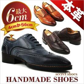 【4/5/6cmアップ】ウィングチップ ビジネスシューズ 本革 メンズ シューズ オーダーメイド オーダーメード メンズ シークレットシューズ 2E 3E 4E 紳士靴