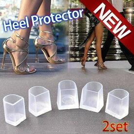 送料無料【メール便】 ダンス靴 ヒールキャップ プロテクター かかとを保護 床の保護 2ペア 2ペア入り