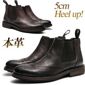 メンズ ブーツ サイドゴアブーツ 本革 ウィングチップ メダリオン 新作 人気 ブラック ブラウン シークレットブーツ 身長5cmUP
