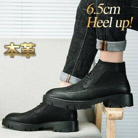 【5.5cm 身長UP】ブーツ メンズ ウィングチップ メダリオン レースアップ 本革 おしゃれ 大人 高級感 シークレット ヒールアップ ブラック 黒