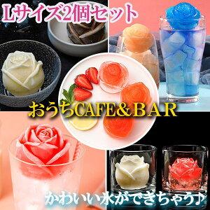 製氷皿 製氷器 製氷型 氷 シリコン かわいい おしゃれ インスタ映え バラ 花型 お酒 カクテル お菓子作り アイス チョコ Lサイズ2個 メール便