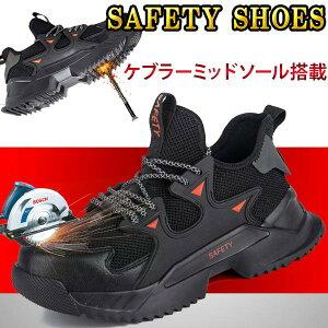 安全靴 作業靴 セーフティーシューズ 二重のスチールヘッドメンズ スニーカー メッシュ 軽量 通気性 柔軟性 防滑 銅製先芯 ケブラーミッドソール【4cm 身長UP】